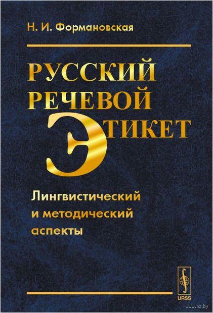 Русский речевой этикет. Лингвистический и методический аспекты — фото, картинка