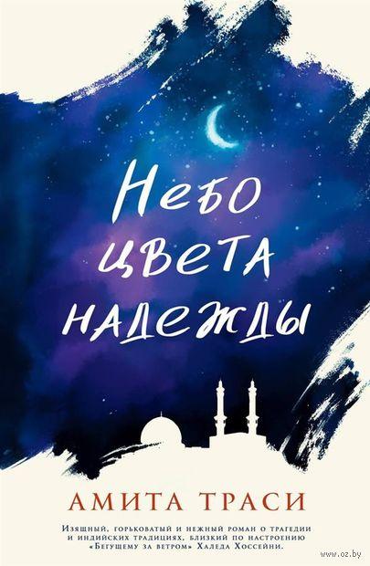 Небо цвета надежды — фото, картинка