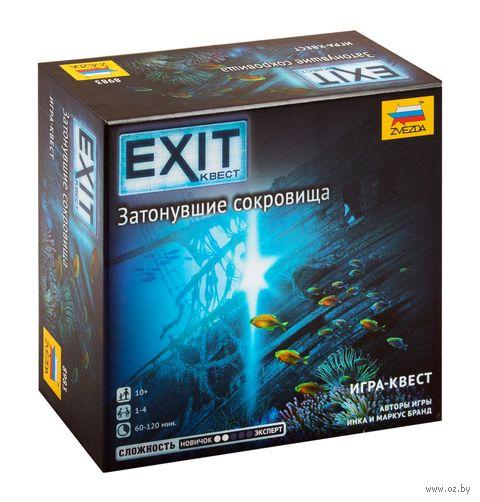 EXIT Квест. Затонувшие сокровища — фото, картинка