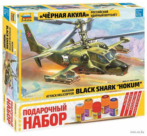 """Сборная модель """"Вертолет Ка-50 """"Черная акула"""" (масштаб: 1/72; подарочный набор) — фото, картинка"""