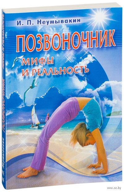 Позвоночник. Иван Неумывакин