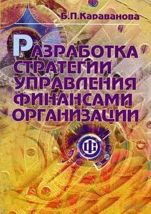 Разработка стратегии управления финансами организации. Б. Караванова