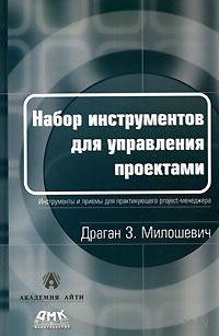 Набор инструментов для управления проектами. Д. Милошевич
