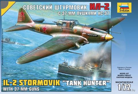 Советский штурмовик Ил-2 с 37-мм пушками НС-37 (масштаб: 1/72) — фото, картинка