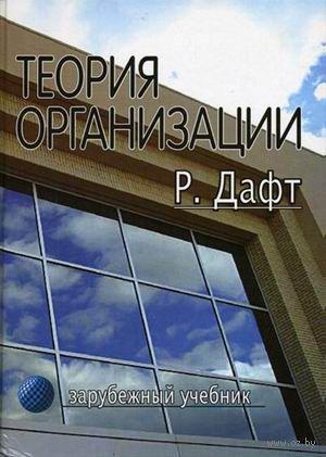 Теория организации. Ричард Дафт