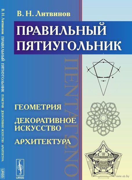 Правильный пятиугольник. Геометрия. Декоративное искусство. Архитектура — фото, картинка
