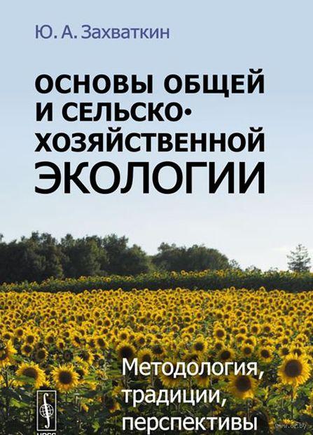 Основы общей и сельскохозяйственной экологии. Методология, традиции, перспективы — фото, картинка