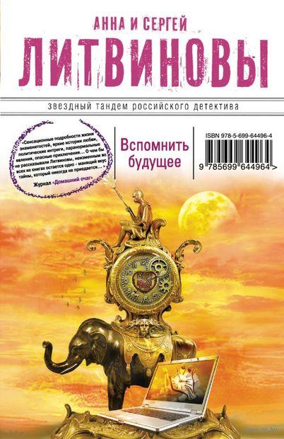 Вспомнить будущее (м). Сергей Литвинов, Анна Литвинова