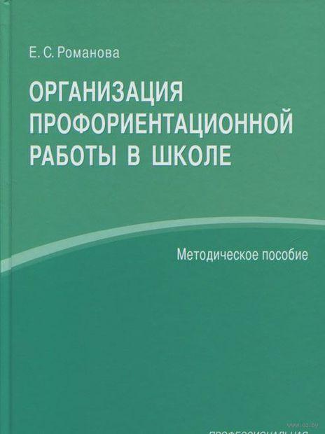 Организация профориентационной работы в школе. Е. Романова
