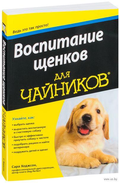 """Воспитание щенков для """"чайников"""". Сара Ходжсон"""