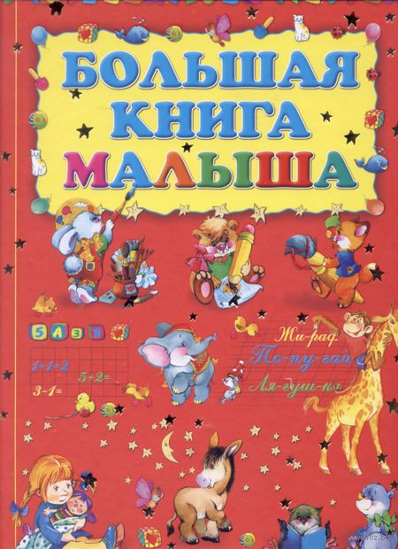 Большая книга малыша — фото, картинка