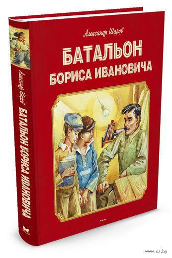Батальон Бориса Ивановича. Александр Шаров