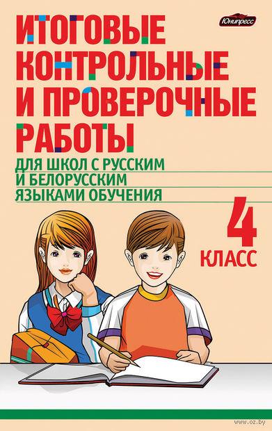 Сборник итоговых контрольных и проверочных работ. 4 класс