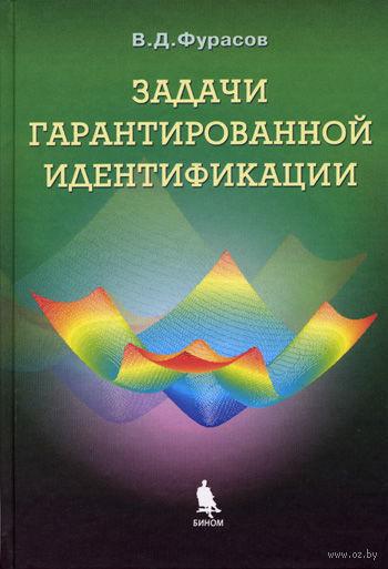 Задачи гарантированной идентификации. Владислав Фурасов