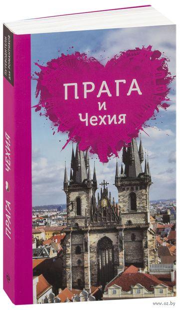Прага и Чехия для романтиков. Алена Александрова