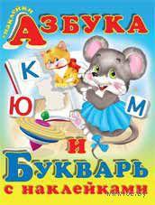 Азбука и букварь с наклейками. Ирина Гурина