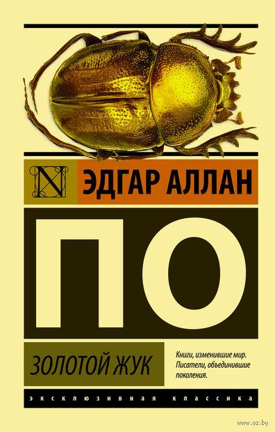 Золотой жук (м). Эдгар По