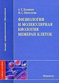 Физиология и молекулярная биология мембран клеток. Андрей Камкин, Ирина Киселева