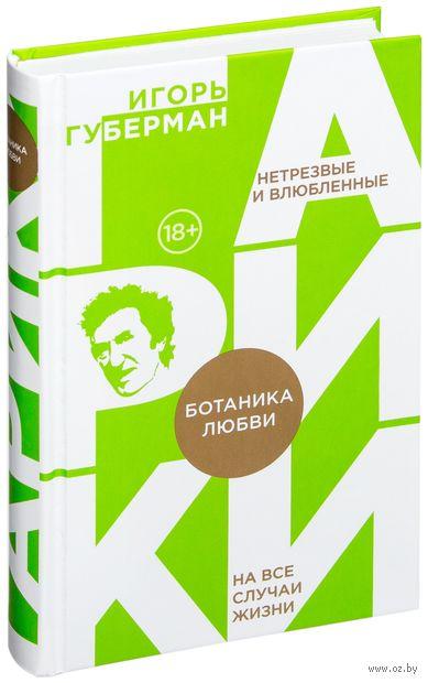 Ботаника любви (18+). Игорь Губерман