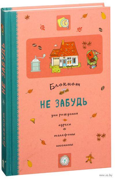 """Блокнот """"Не забудь. Дни рождения, адреса, телефоны, именины"""" (А5) — фото, картинка"""