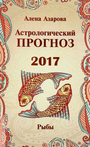 Рыбы. Астрологический прогноз 2017. Алена Азарова