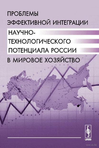 Проблемы эффективной интеграции научно-технологического потенциала России в мировое хозяйство — фото, картинка