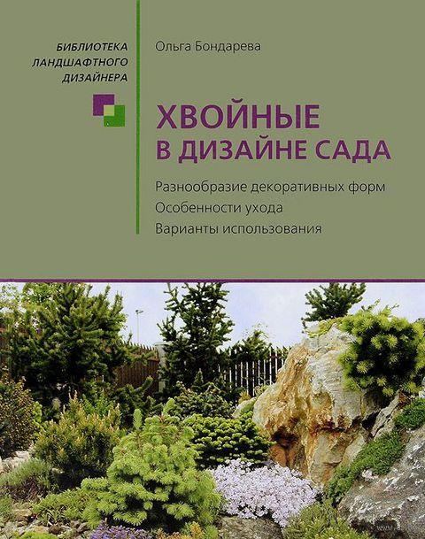 Хвойные в дизайне сада. Ольга Бондарева
