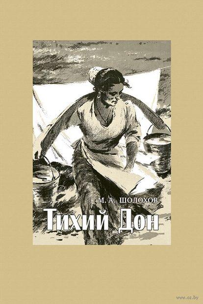 Тихий Дон (в 4-х томах) — фото, картинка