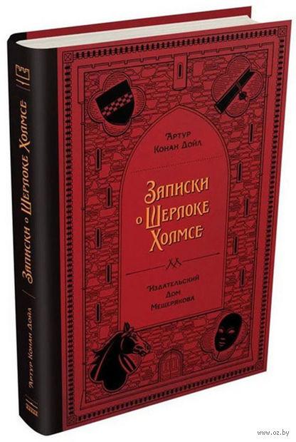 Записки о Шерлоке Холмсе — фото, картинка