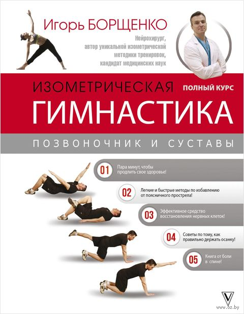 Изометрическая гимнастика доктора Борщенко. Полный курс! — фото, картинка