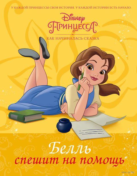 Disney Принцесса. Белль спешит на помощь — фото, картинка