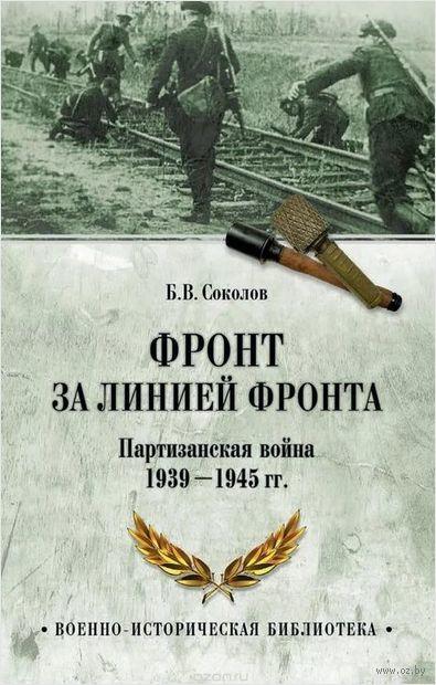 Фронт за линией фронта. Партизанская война 1939-1945 гг. — фото, картинка