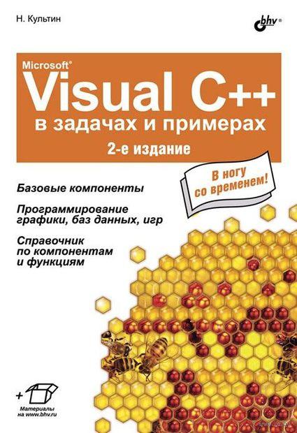 Microsoft Visual C++ в задачах и примерах. Никита Культин