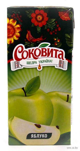 """Напиток сокосодержащий """"Соковита. Яблоко"""" (970 мл) — фото, картинка"""