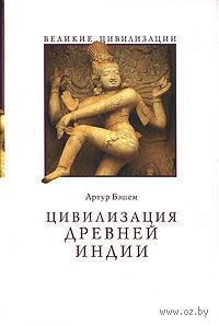 Цивилизация Древней Индии. Артур Бэшем