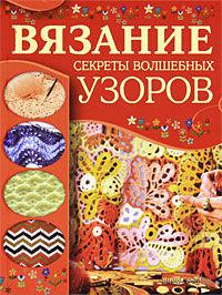 Вязание. Секреты волшебных узоров. М. Балашова