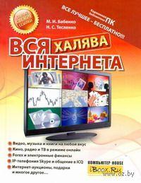 Вся халява Интернета. Максим Бабенко, Н. Тесленко
