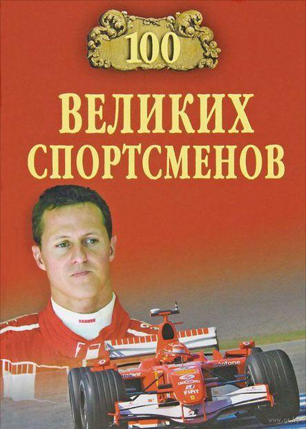 100 великих спортсменов. Владимир Малов