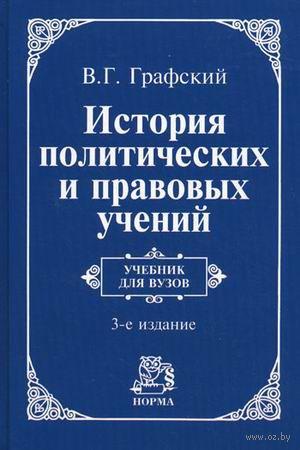 История политических и правовых учений. Владимир Графский