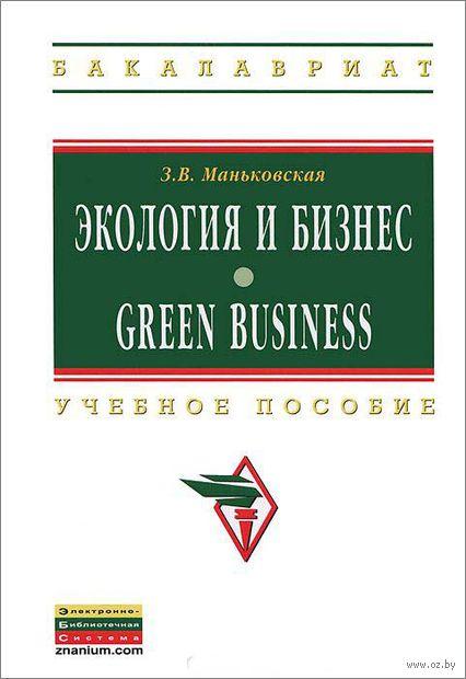 Экология и бизнес. Зоя Маньковская