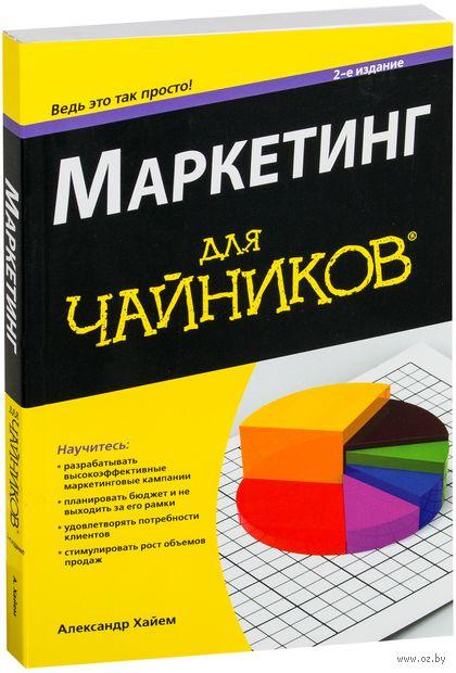 "Маркетинг для ""чайников"". Александр Хайем"