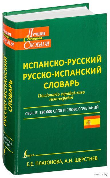 Современный испанско-русский и русско-испанский словарь. Александр Шерстнев, Елена Платонова