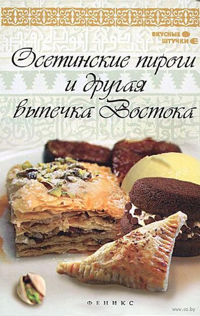 Осетинские пироги и другая выпечка Востока. Азамат Рахимов