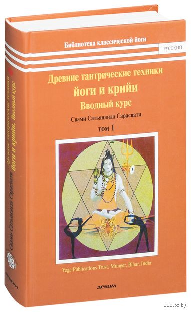 Древние тантрические техники йоги и крийи. В 3 томах. Том 1. Вводный курс. Свами Сатьянанда Сарасвати