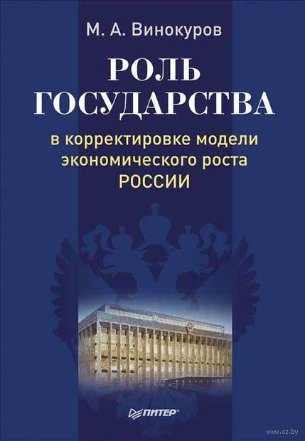 Роль государства в корректировке модели экономического роста России — фото, картинка