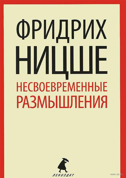 Несвоевременные размышления (м). Фридрих Ницше