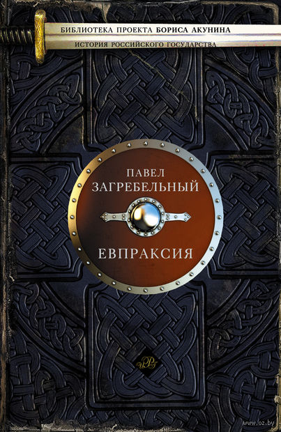 Евпраксия. Павел Загребельный