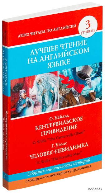The Canterville Ghost. The Invisible Man. Уровень 3. Герберт Уэллс, Оскар Уайльд