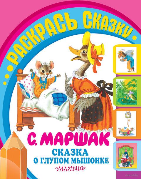 Сказка о глупом мышонке. Самуил Маршак