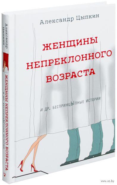 Женщины непреклонного возраста. Александр Цыпкин